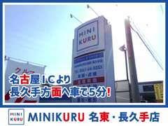 【お車でお越しの方】東名高速、名古屋ICより長久手方面へ車で5分です。この看板が目印です♪