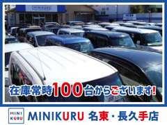 在庫常時100台からございます!軽自動車から輸入車迄、幅広く取り揃えております♪