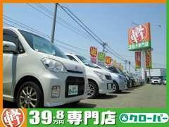 軽自動車・中古車専門店です。総在庫数130台!19.8万円よりオールメーカーが見て、乗って、選べます!
