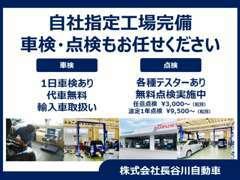 弊社は指定工場を完備しておりますので、お車のお困り事は当店にお任せ下さい♪三河の方は特に大歓迎です!!