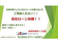 東名 沼津 ICから20分、富士 ICから15分。お気軽にご来店ください。