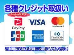 ◆各種クレジットカード取扱いしておりますので、カード決済可能です。またPayPyaでのお支払いも対応しております。