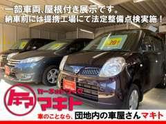 法定整備点検実施後にご納車となります。◆一部車両、屋根付き展示となっております。