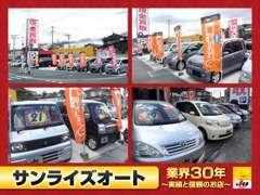 安心のディーラー仕入れ!良質な軽カー・コンパクトカー・商用車を中心に展示しています!