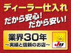 安心のディーラー仕入れ!JU(一般社団法人 日本中古自動車販売協会連合会)加盟店です!