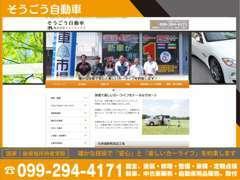 ~快適で楽しいカーライフをトータルサポート~自社ホームページもご覧ください★http://www.sougou-j.comまで★