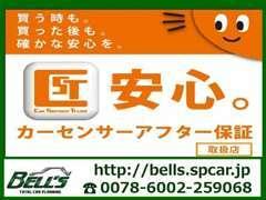 ◆ベルズはカーセンサーアフター保証取扱店です。273項目という業界最多水準の保証内容でお客様の愛車をサポート!