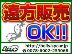 ◆ネットでの販売の特性を生かし全国各地にお車を販売させて頂いております。