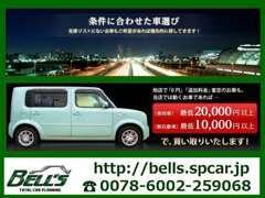 ◆株式会社ベルズは、高い買取り金額をご提示し、そして安心できるお買取りを目指しております。