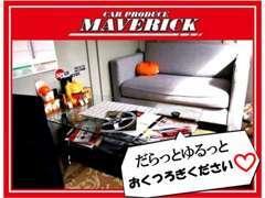ソファを置いた商談スペースです。ゆっくりとお寛ぎください!