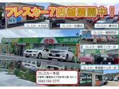 佐賀県を中心に6店舗展開してます!!在庫台数250台からご希望のお車をお選びできます!