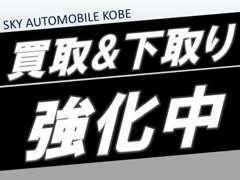 神戸でクルマをお探しの方はSKY AUTOMOBILE KOBE!!最寄駅まで来ていただければお迎えにあがります。