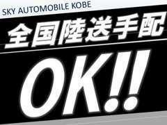 神戸でクルマをお探しの方はSKY AUTOMOBILE KOBE!!出払っている事も多い為、ご来店前はお電話ください!!
