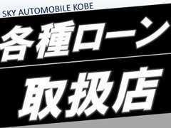 神戸でクルマをお探しの方はSKY AUTOMOBILE KOBE!!オートローンも取扱ってます。ご相談ください。