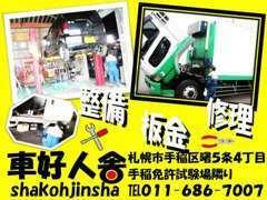 全車、点検整備、洗車、室内清掃をしっかりとしてから納車しております。ダンプ、貨物車の整備、修理も行ってます!