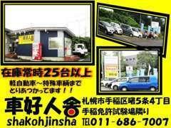 手稲免許試験場のすぐ隣にございます!敷地は広いので全車試乗も可能です。フェイスブック随時更新中!http://shakohjinsha.com/