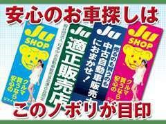 株式会社スズキ宇都宮販売は、JU加盟店です。このノボリ安心の車探しの目印です。お近くのJU加盟店へ!
