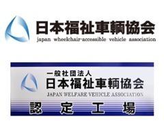 日本福祉車輌協会認定の取扱士が責任を持ってお車の販売・整備を致します。代車もございますので事業運営に影響せず安心です。