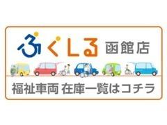 日本福祉車両販売株式会社が運営する「ふくしる」加盟店です!詳しくはHPをご確認ください https://www.jwvd.co.jp/