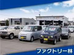展示場にて各メーカー中古車を多数取り揃えています。