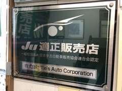当社では、静岡県内に30店舗あまりしかないJU適正販売店の認定を受けております。安心して車選びをサポートいたします!