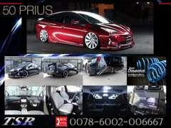 現行プリウスの50系の新車カスタムカー販売もお任せください!お問い合わせは0066-9711-006667まで!