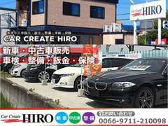 Car Create HIRO(カークリエイトヒロ)へようこそ!!貴方のカーライフをトータルプロデュースさせていただきます♪