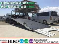 積車も完備しております。 万が一の時にも安心です♪兵庫県外のお客さまもお気軽にお問い合わせくださいね♪