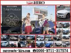 国産車のみならず外車も対応致します☆お客様に合わせたお車選びを!最新・お得な情報はhttp://carcreate-hiro.com/まで。