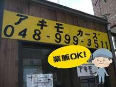 ◆お急ぎの方は携帯電話(090-1125-8526)まで(担当:秋元)お気軽にお電話下さい!◆業販も歓迎します!