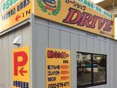ブログはじめました♪http://drivecarshop.blog.fc2.com/不在時もございますので、ご来店の際は、事前にお電話ください!