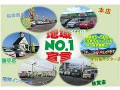 福岡県、佐賀県、長崎県で6店舗展開してます!!在庫台数200台からご希望のお車をお選びできます!
