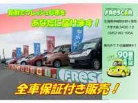 フレスカー 東脊振インター店