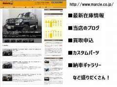 当社ホームページでお得な情報GET!ブログで最新在庫やパーツ情報もあるので、【MARCLE】で検索ください!