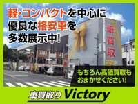 車買取り Victory null