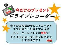 期間限定!ご成約頂いた方全員にドライブレコーダープレゼント!追加料金1万円で前後カメラも選べます