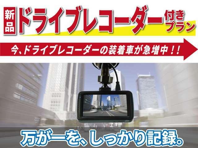 Bプラン画像:前後撮影が可能なドライブレコーダーです!他にも多数取り扱いしておりますのでお気軽にご相談くださいませ!