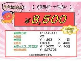 ≪60回ボーナス払い≫で月々¥8500~お乗りいただけます♪(※諸経費別)他にも色々なお支払方法がございますのでご相談ください☆