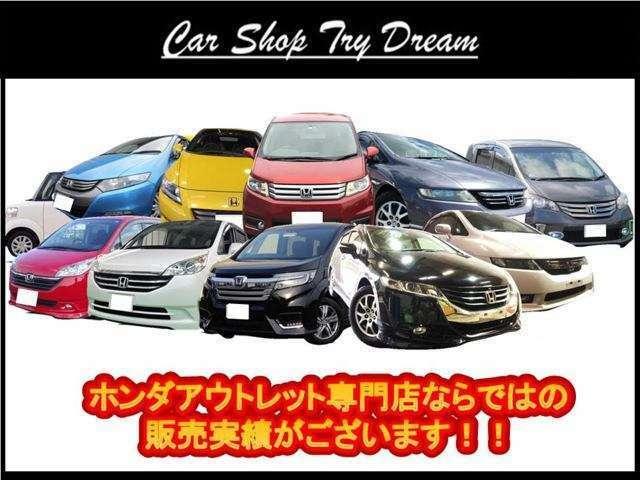 販売実績に自信有り!!ホンダ車を中心にお買い得車両を仕入れております。下取り車、全国から良品車両を徹底仕入れ!!ホンダ車年間販売実績、150台以上!!ホンダ車ならお任せ下さい!!