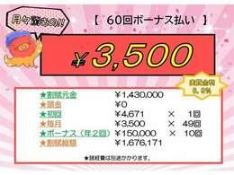 ≪60回ボーナス払い≫で月々¥3500~お乗りいただけます♪(※諸経費別)他にも色々なお支払方法がございますのでご相談ください☆