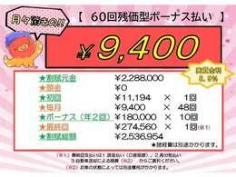 ≪60回残価型ボーナス払い≫で月々¥9400~お乗りいただけます♪(※諸経費別)他にも色々なお支払方法がございますのでご相談ください☆