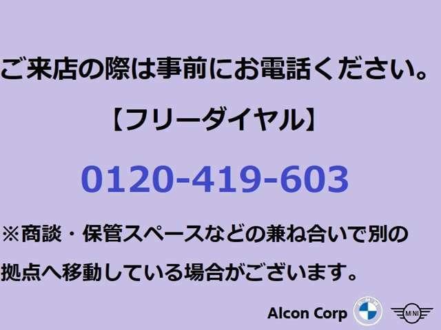 Bプラン画像:お問い合わせはBMW正規ディーラー(株)アルコン専用フリーダイヤル【0120-419-603】こちらまで。