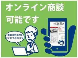 当社ではオンライン商談が可能です。登録のサポートもさせていただきますので、お気軽にご連絡お待ちしております。