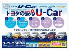 トヨタの安心U-Carはユーカーランド久山にて常時販売中です。詳しい内容はスタッフまでお尋ねください。