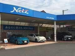 ネッツトヨタ岡山は岡山県内16店舗で営業中! トヨタ車の事なら、ネッツトヨタ岡山にお任せください!