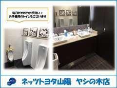 ☆お手洗いも毎日ピカピカ♪お子様用のお手洗いもございますので、お子様連れでも安心です♪