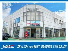 福井市内方面からは、フェニックス通りを南下、県立音楽堂交差点付近の大きな展示場とNetzの看板が目印です。