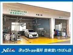 県内唯一のまるまるクリン施工店!専用機器で、隅々までクリーニング致しております。又現在お乗りのお車への施工も承ります。