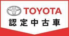 『トヨタ認定中古車』はトヨタ販売店の中古車ブランドです。