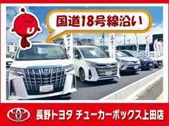 上田菅平ICより、車で10分!